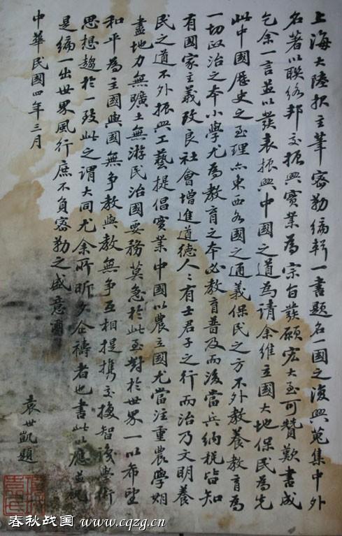 위안스카이(원세개, 袁世凱)의 글씨